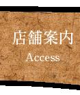 店舗案内 Access