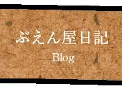 ぶえん屋日記 Blog