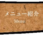 メニューの紹介 Menu