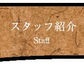 スタッフの紹介 Staff